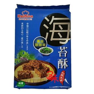 (台灣) 凱年 健康工坊 黃金珊瑚草海苔酥 1包 135 公克 特價 63 元 【4711246625556 】