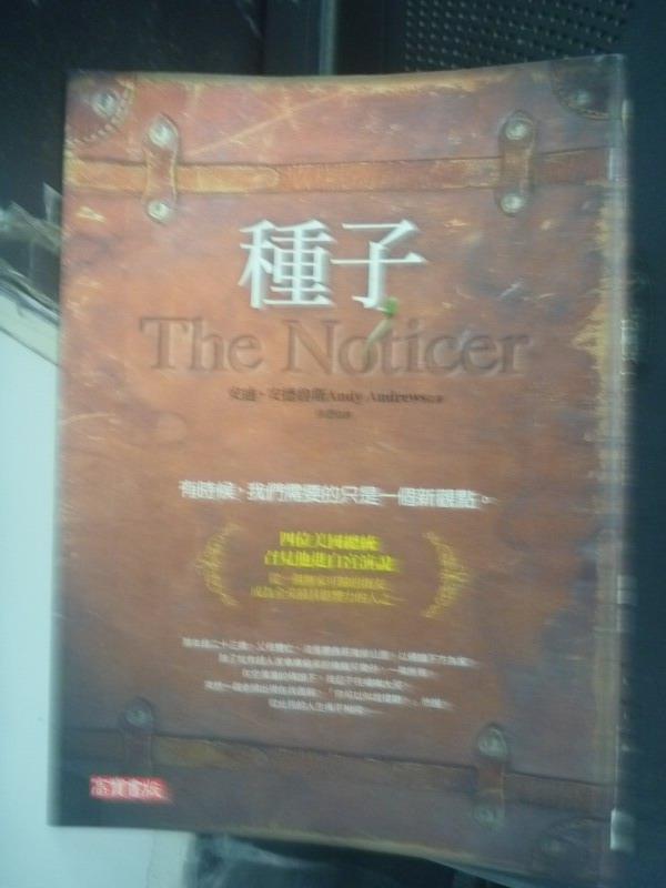 【書寶二手書T8/翻譯小說_JEZ】種子The Noticer_徐憑, 安迪.安德魯斯
