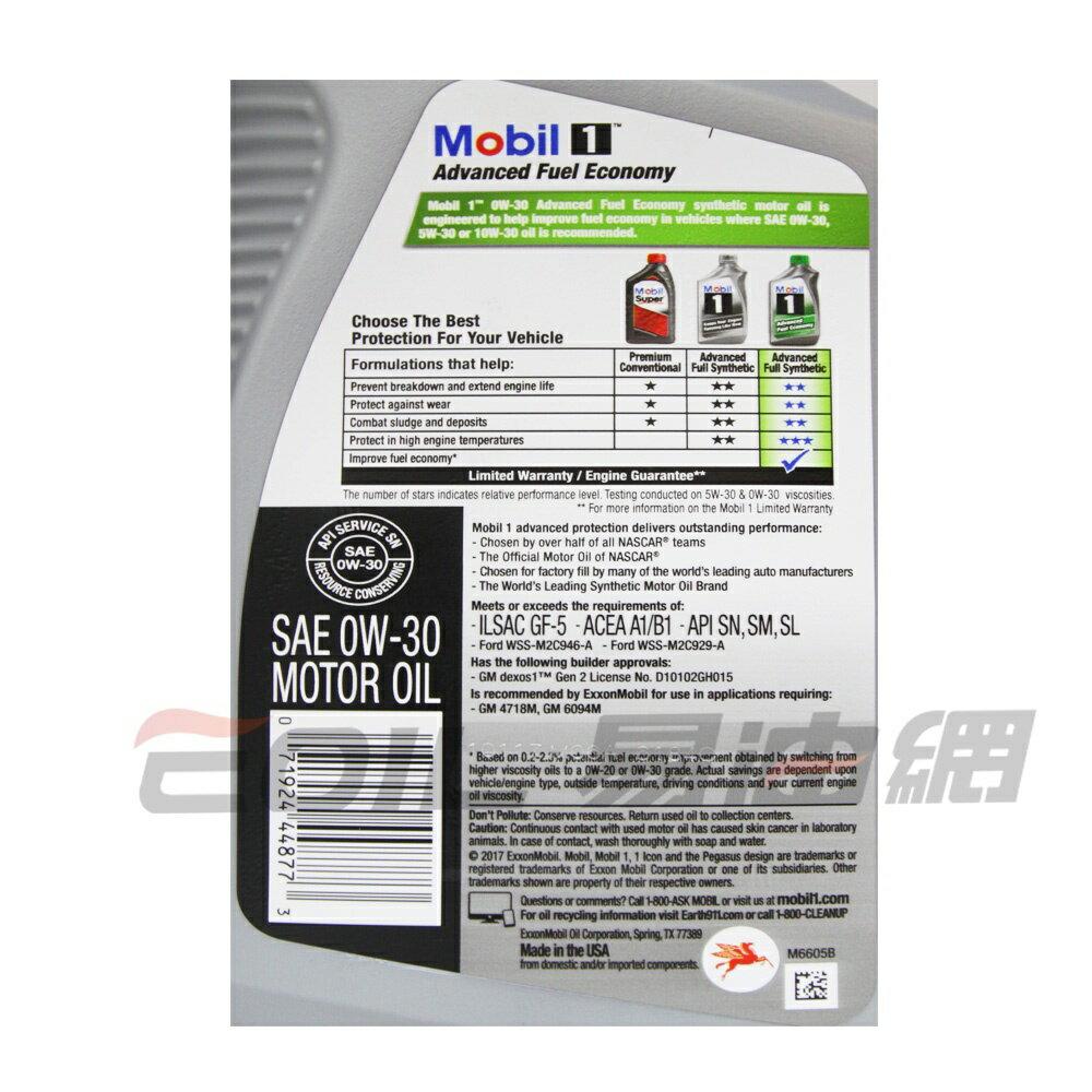 Mobil 1 AFE 0W30 全合成機油