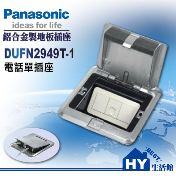 <br/><br/>  Panasonic 國際牌 DUFN2949T-1 電話單插座 鋁合金方型地板插座 -《HY生活館》水電材料專賣店<br/><br/>
