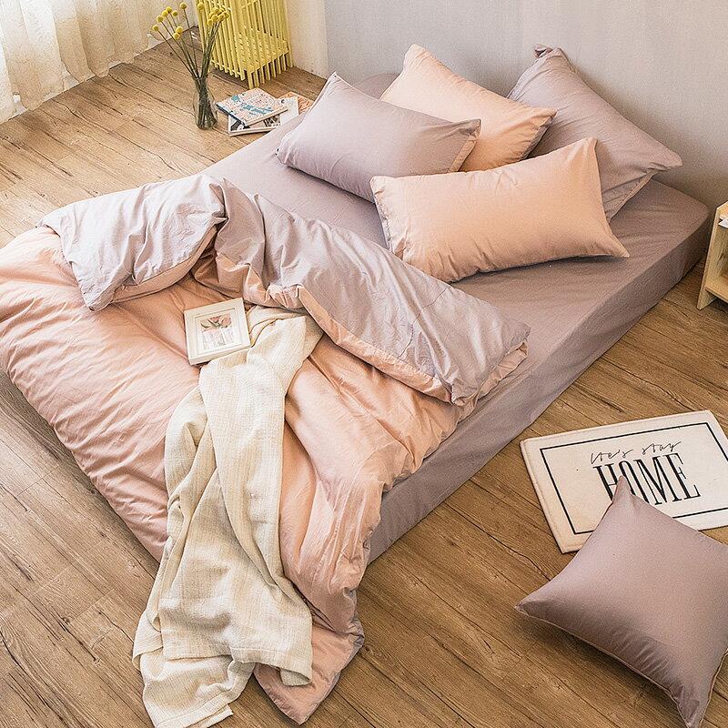床包兩用被套組  /  雙人-100%精梳棉【撞色系列-可可粉】含兩件枕套 經典素色 台灣製 戀家小舖 3