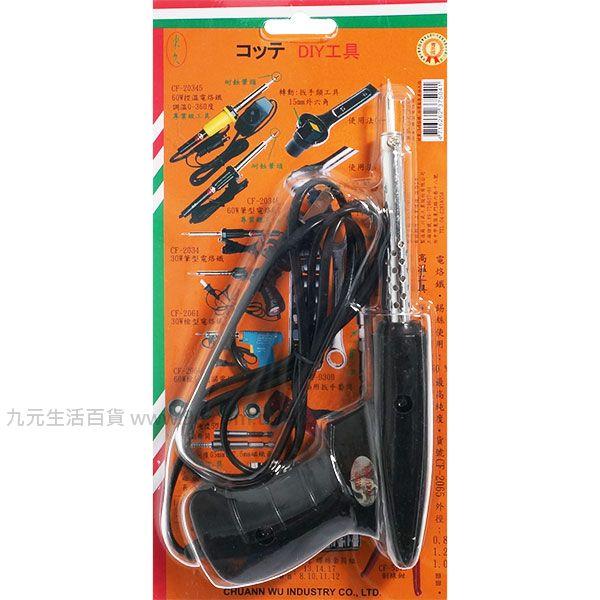 【九元生活百貨】川武CF-2061 槍型電烙鐵/30W 焊槍 鉻鐵