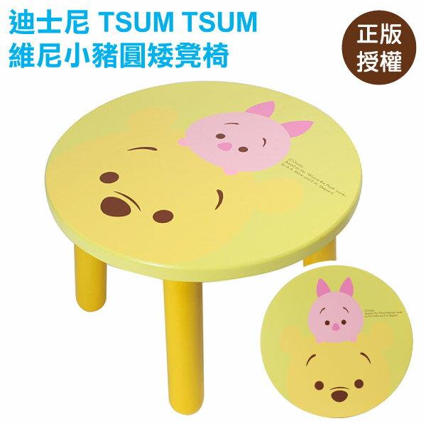 TSUM TSUM 維尼圓矮凳椅 小豬 小椅子 茶几凳 圓凳 木製 台灣製〔蕾寶〕