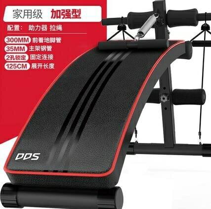 仰臥板-多德士仰臥起坐健身器材家用運動輔助器鍛煉多功能健腹肌板-莎韓依
