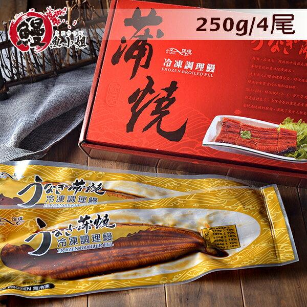【鰻魚小姐】日式蒲燒鰻3尾入/禮盒(1kg) 促銷價數量有限,售完為止!!