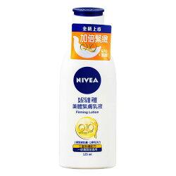 妮維雅 NIVEA Q10美體緊膚乳液 125ml [橘子藥美麗]