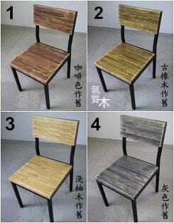 氣質木手感家俱:[氣質木手感家具]靠背椅工業風餐椅LOFT風餐椅原木餐椅AAB52