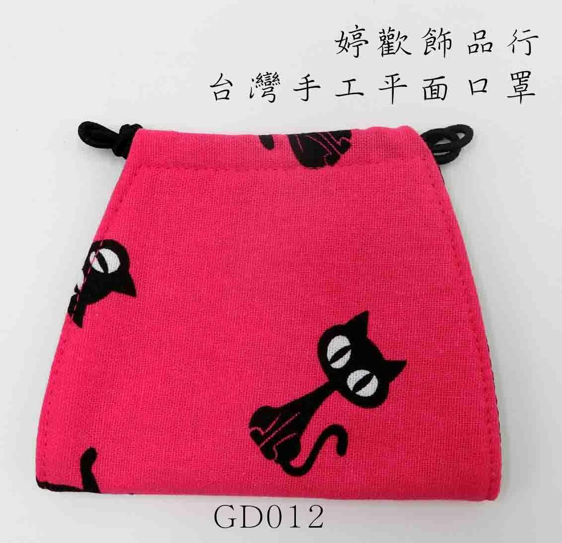 台灣手工平面口罩/黑貓