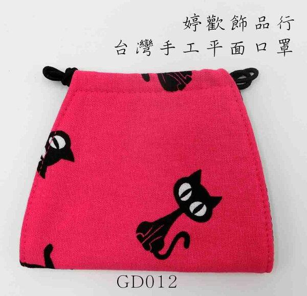 婷歡飾品行:台灣手工平面口罩黑貓