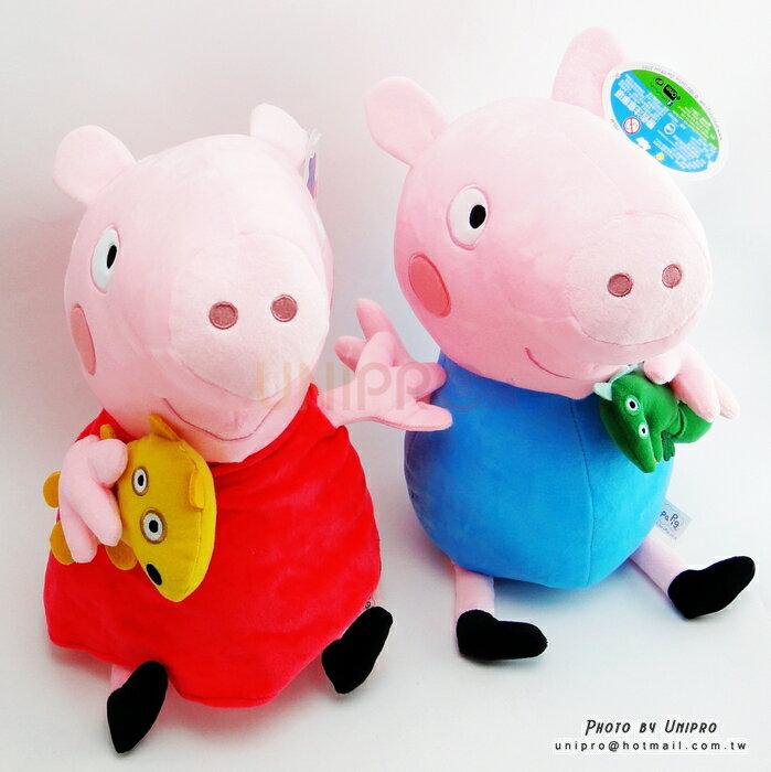 【UNIPRO】Peppa Pig 粉紅豬小妹 抱玩偶 佩佩豬 12吋 絨毛娃娃 玩偶 正版授權 英國卡通