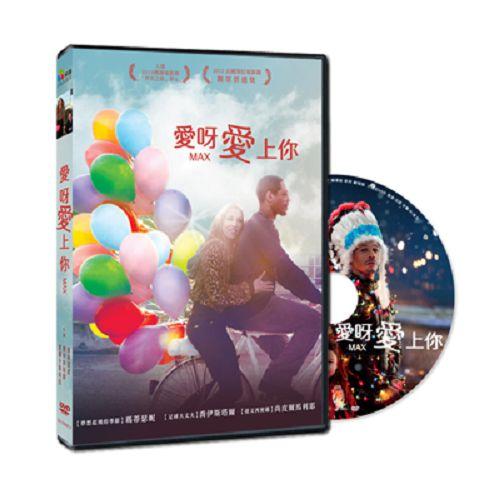 愛呀愛上你DVD