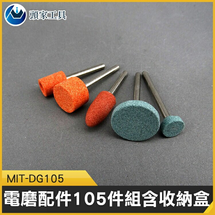 《頭家工具》拋光去皮 金屬切割 羊毛磨頭 鋼絲刷 小扳手 除鏽工具 瓷器玉器  MIT-DG105雕刻鑽孔