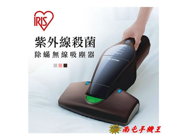 ←南屯手機王→【日本IRIS】紫外線殺菌除螨無線吸塵器IC-FDC1-T【宅配免運費】