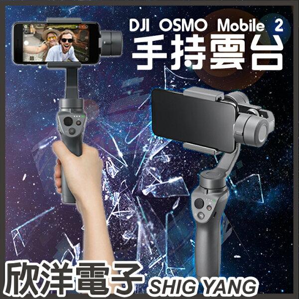 ※欣洋電子※DJIOSMOMobile2手持雲台手機錄影穩定器《預購商品》
