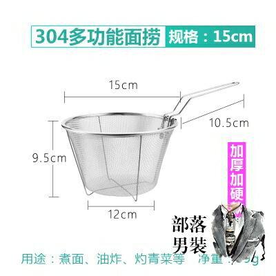 油炸籃 煮面神器304不銹鋼漏勺家用油炸瀝水廚房撈面濾網撈面條過濾漏網