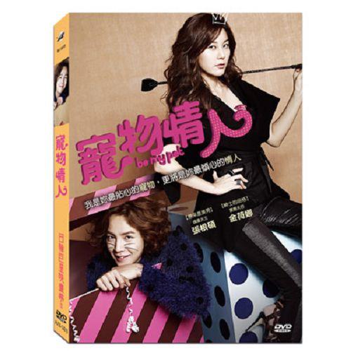 寵物情人DVD張根碩金荷娜