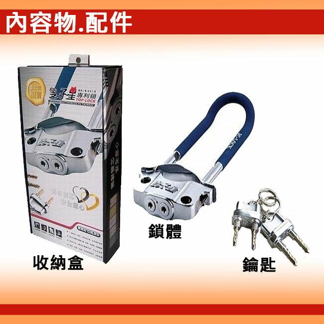 機車前叉鎖 雙子星 前叉鎖 (藍色) 雙鎖心+抗液壓剪 專利機車鎖