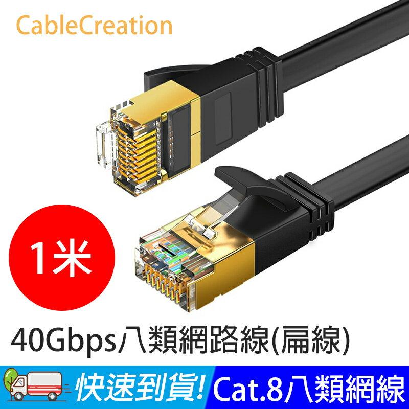 易控王 1米 CableCreation 八類網路線 40Gbps CAT.8 CAT8 RJ45 OD2.2 扁線 (CL0332)