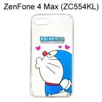 小叮噹週邊商品推薦哆啦A夢空壓氣墊軟殼 [嘟嘴] ASUS ZenFone 4 Max (ZC554KL) 5.5吋 小叮噹【正版授權】
