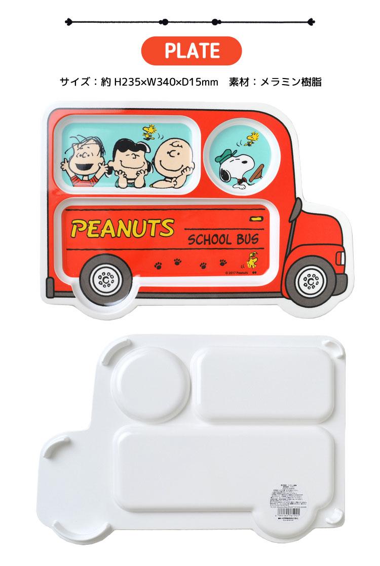 日本 Snoopy PEANUTS 史努比 兒童汽車造型餐盤組(盤子 / 杯子 / 湯匙 / 叉子) -日本必買 日本樂天代購(3566)。滿額免運 3