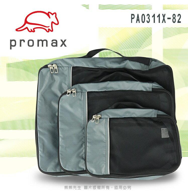 《熊熊先生》75折推薦 超值旅行收納3件組 Promax 隨身包收納包 行李包 簡易旅行袋整理包 PA0311X 三合一旅行包