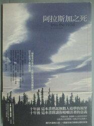 【書寶二手書T7/翻譯小說_KJF】阿拉斯加之死_強.克拉庫爾 , 莊安祺