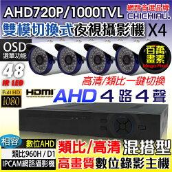 【奇巧】4路AHD 720P數位高清遠端監控套組(含48燈百萬畫素攝影機x4)