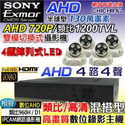 【CHICHIAU】4路AHD 720P數位高清遠端監控套組(含雙模切換SONY四陣列燈130萬畫素半球型攝影機x4)