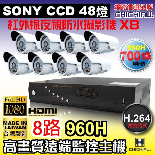 【CHICHIAU】8路H.264 960H高畫質遠端監控套組(含SONY CCD 700條高解析紅外線夜視攝影鏡頭x8)