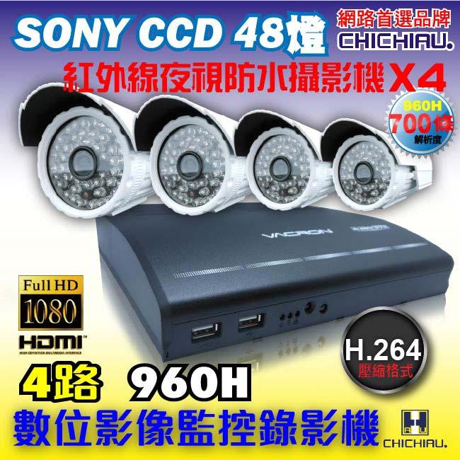 ~CHICHIAU~4路H.264 960H智慧型遠端監控套組^(含SONY CCD 70