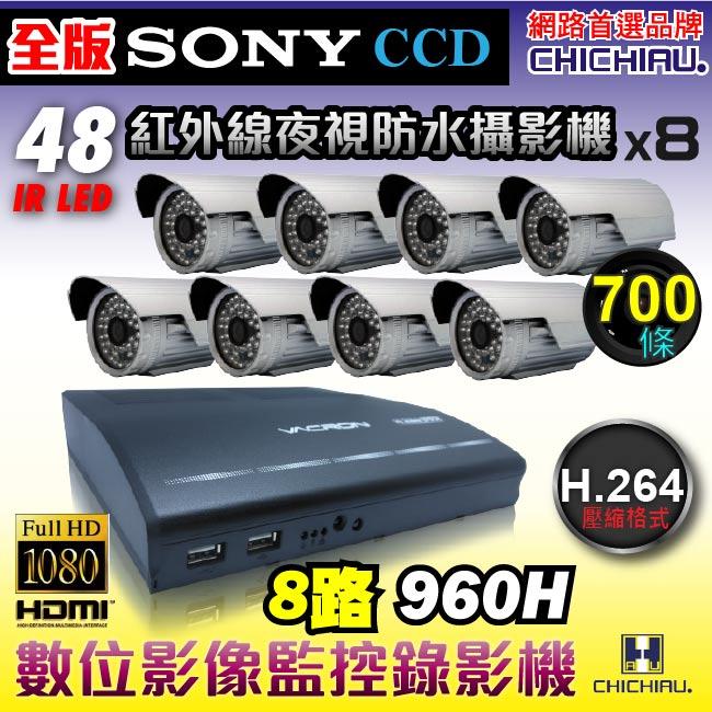 【CHICHIAU】8路H.264 960H智慧型遠端監控套組(含全版SONY CCD 700條高解析紅外線夜視攝影鏡頭x8)