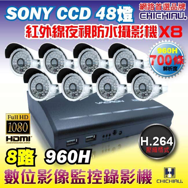 【CHICHIAU】8路H.264 960H智慧型遠端監控套組(含SONY CCD 700條高解析紅外線夜視攝影鏡頭x8)