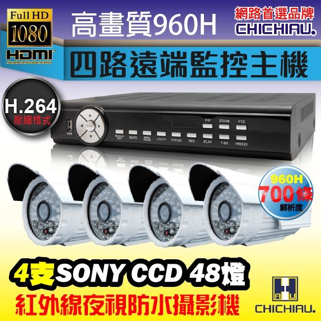 【CHICHIAU】4路H.264 960H高畫質遠端監控套組(含SONY CCD 700條高解析紅外線夜視攝影鏡頭x4)