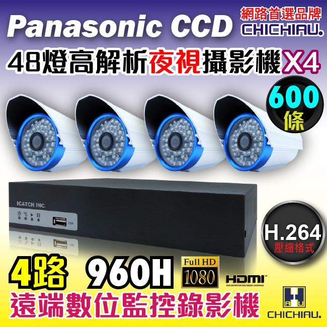 【CHICHIAU】4路960H遠端監控套組(含48燈600條高解夜視鏡頭x4)