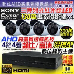 【CHICHIAU】4路AHD 720P數位高清遠端監控套組(含SONY高清三陣列燈紅外線130萬畫素攝影機x4)
