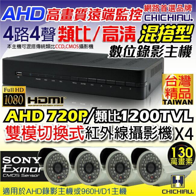 【CHICHIAU】4路AHD 720P數位高清遠端監控套組(含雙模切換SONY 48燈紅外線130萬畫素攝影機x4)
