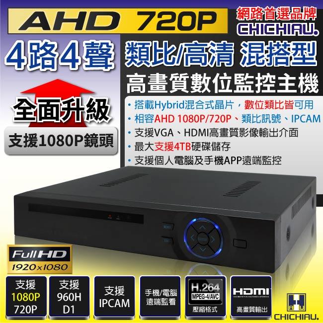 【CHICHIAU】4路AHD混搭型相容數位類比鏡頭 高畫質遠端數位監控錄影機-DVR
