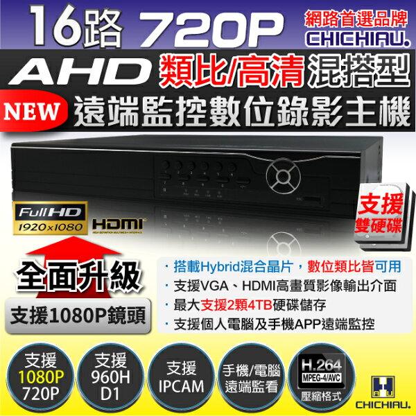 奇巧數位科技有限公司:【CHICHIAU】16路AHD720P混搭型相容數位類比鏡頭智慧型遠端數位監控錄影機