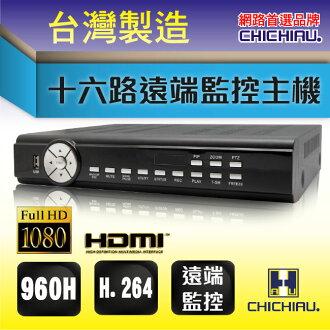 【CHICHIAU】16路 H.264 960H 高畫質遠端數位監控錄影機-DVR