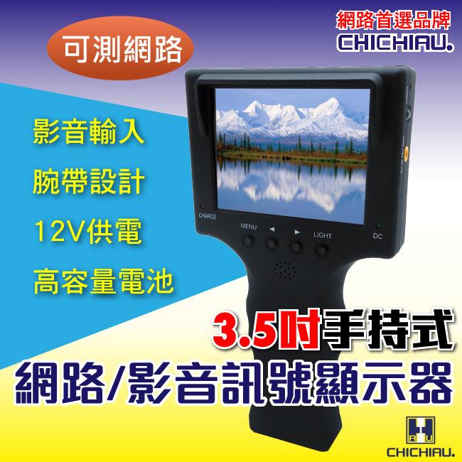 【CHICHIAU】工程級3.5吋手持式網路/影音訊號顯示器