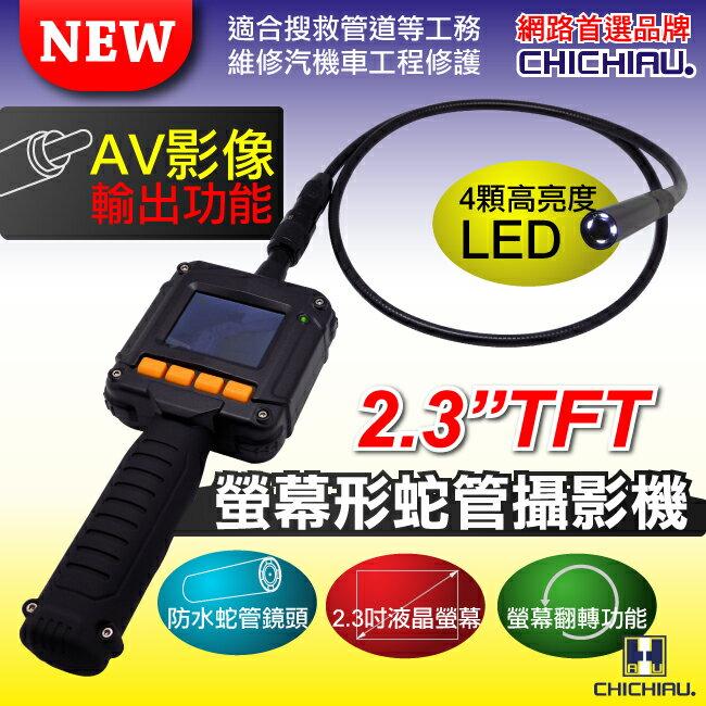 【CHICHIAU】2.3吋手持式螢幕型蛇管攝影機/支援AV影像輸出