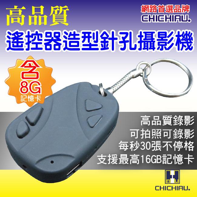 【CHICHIAU】遙控器造型微型針孔攝影機(8GB)