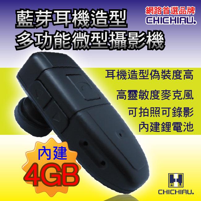 【CHICHIAU】多功能針孔攝影機 偽裝型藍芽耳機