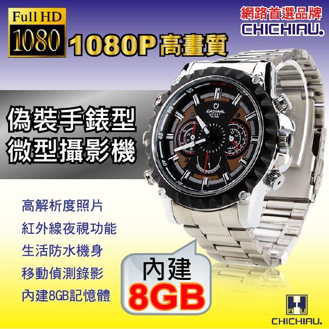 【CHICHIAU】1080P偽裝防水金屬帶手錶-夜視8G微型針孔攝影機/影音記錄器