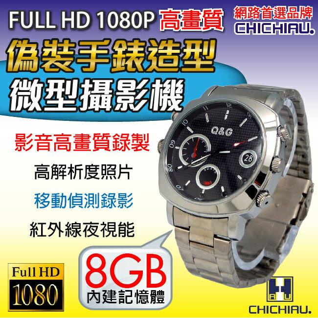 ~CHICHIAU~1080P偽裝防水金屬帶手錶Y6~夜視8G微型針孔攝影機  影音記錄器