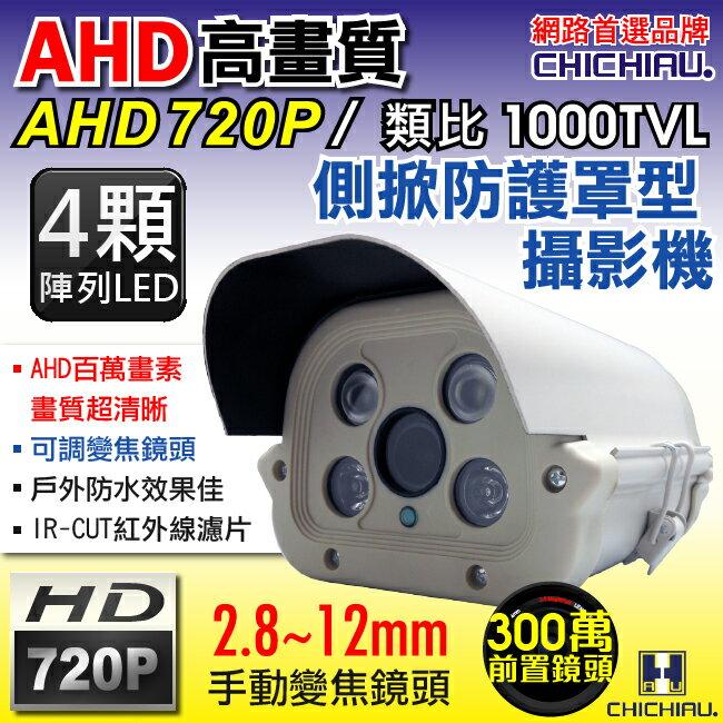 【CHICHIAU】AHD 雙模切換720P 百萬/類比1000條高效四陣列燈夜視防護罩型2.8~12mm變焦鏡頭監視攝影機