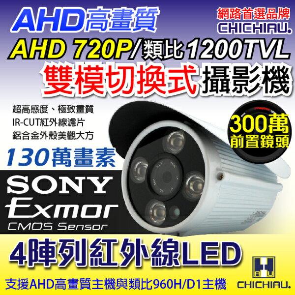 奇巧數位科技有限公司:【CHICHIAU】AHD720PSONY130萬畫素1200TVL(類比1200條解析度)雙模切換高功率四陣列燈夜視監視器攝影機