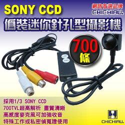 【CHICHIAU】SONY CCD 700條高解析偽裝型超低照度針孔攝影機-監視器攝影機
