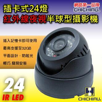 【CHICHIAU】插卡式24燈紅外線夜視半球型攝影機-監視器攝影機