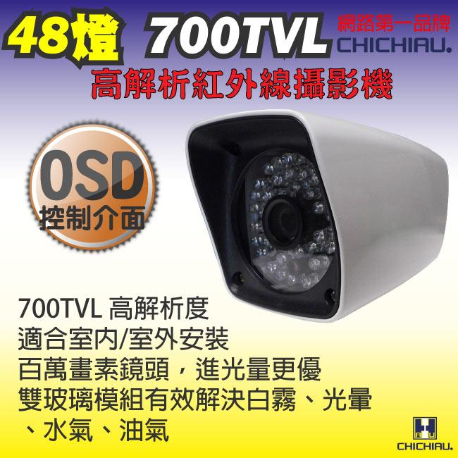 【CHICHIAU】48燈 700TVL高解析960H OSD紅外線夜視攝影機-監視器攝影機